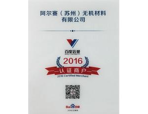 Baidu credit certification